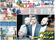 صفحه اول روزنامههای ورزشی ۲۳ اسفند ۹۷