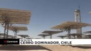 عکس | نیروگاه حرارتی خورشیدی شیلی