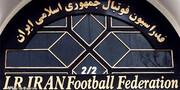 آشنایی با فدراسیون فوتبال جمهوری اسلامی ایران