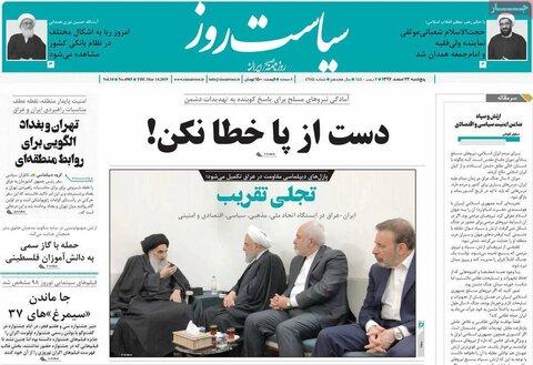 صفحه اول روزنامههای ۲۳ اسفند ۹۷