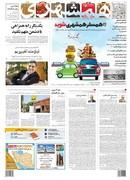 صفحه اول روزنامه همشهری شنبه ۲۵ اسفند