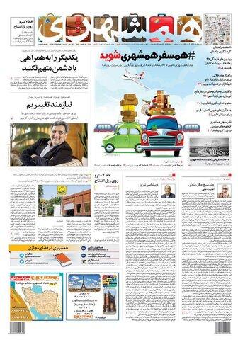 25 اسفند؛ صفحه اول روزنامههاي صبح ايران