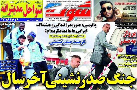 25 اسفند؛ صفحه اول روزنامههاي ورزشي صبح ايران