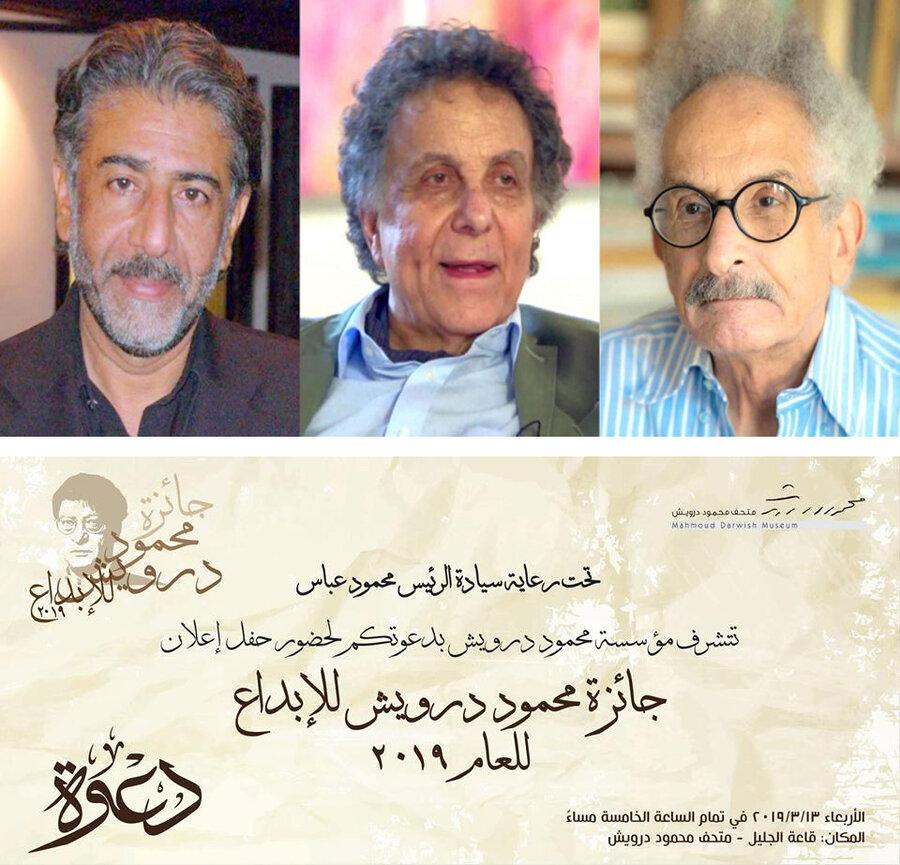 جايزه محمود درويش