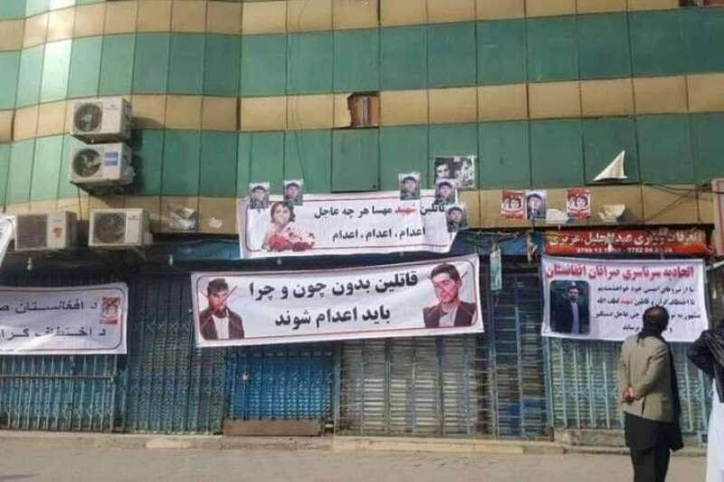 اعتراض صرافان افغانستان