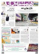 صفحه اول روزنامه همشهری یکشنبه ۲۶ اسفند