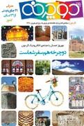 با دوچرخه و گردون، دورِ ایران بگردیم