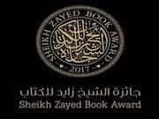 برندگان جایزه کتاب شیخ زاید ۲۰۱۹ معرفی شدند