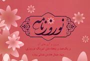 نوروزنامه؛ کتاب آیینها و پیامهای تبریک نوروزی منتشر شد
