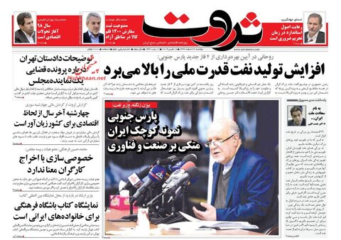 27 اسفند؛ صفحه اول روزنامههاي صبح ايران