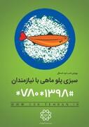 شهروندان برای پیوستن به پویش سبزی پلو ماهی با نیازمندان با شماره ۴۳۷۹ تماس بگیرند
