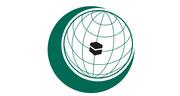 آشنایی با سازمان همکاری اسلامی