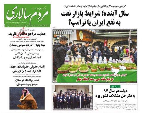 28 اسفند؛ صفحه اول روزنامههای صبح ایران