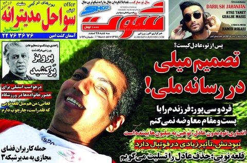28 اسفند؛ صفحه اول روزنامههای ورزشی صبح ایران