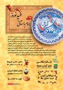 اینفوگرافیک: رسوم باستانی عید نوروز
