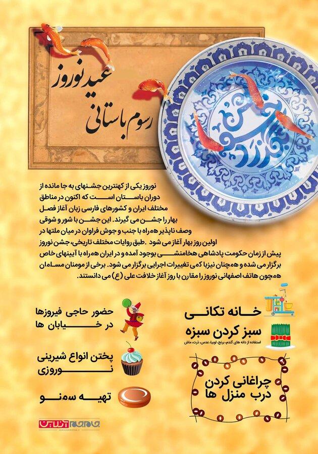 رسوم باستانی عید نوروز (اینفوگرافیک)
