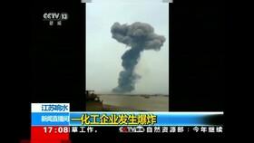 انفجار در کارخانه تولید مواد شیمیایی در شرق چین