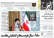 روزنامه قدس با مطالبی درباره سخنرانی نوروزی رهبرانقلاب منتشر شد