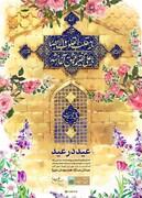 لوح | عید در عید