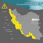 هشدار هلال احمر:  به مناطق سیلابی سفر نکنید    نقشه مناطق خطرناک را ببینید
