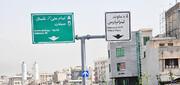 ۶ فروردین: ممنوعیت تردد در بزرگراه امام علی(ع) تهران