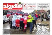 روزنامه شهروند سهشنبه ۶ فروردین