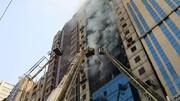 حریق بنای ۲۲ طبقه در داکا دستکم ۱۹ کشته بر جا گذاشت