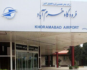 باند فرودگاه خرمآباد بسته شد | گزارش آخرین وضیعت فرودگاهها