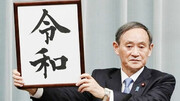 دولت ژاپن نام دوره جدید امپراطوری این کشور را اعلام کرد: ریوا