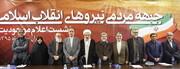 ۱۲فروردین روز تجلی اراده مردم در تثیبت حکومت انقلابی جمهوری اسلامی است