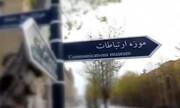آشنایی با موزه ارتباطات - تهران