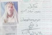 بازداشت یکی از نزدیکان ابوبکر البغدادی در غرب عراق
