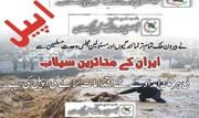 ابتکار انساندوستانه پاکستانیها برای سیلزدگان ایران