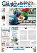 صفحه اول روزنامه همشهری دوشنبه ۲۷ اسفند
