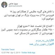 توییت شهردار تهران درباره بهرهبرداری از سه پروژه بزرگ شهری
