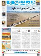 صفحه اول روزنامه همشهری شنبه ۱۷ فروردین