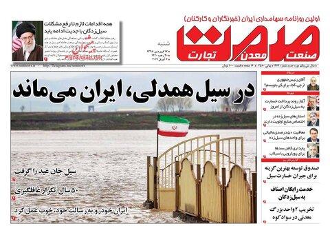 17 فروردين؛ صفحه اول روزنامههاي صبح ايران