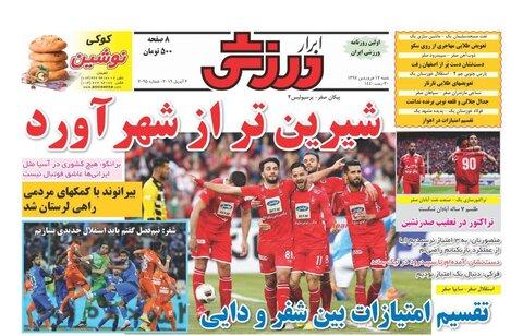 17 فروردين؛ صفحه اول روزنامههاي ورزشي صبح ايران