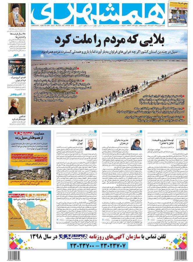 صفحه اول روزنامه شنبه