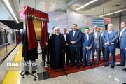 گزارش تصویری افتتاح خط شش مترو