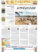 صفحه اول روزنامه همشهری یکشنبه ۱۸ فروردین
