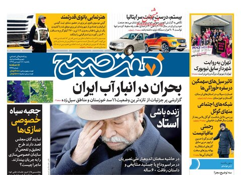 18 فروردين؛ صفحه اول روزنامههاي صبح ايران