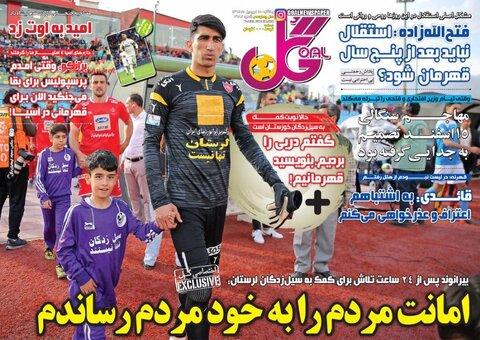 18 فروردين؛ صفحه اول روزنامههاي ورزشي صبح ايران