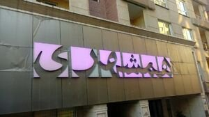 موسسه همشهری