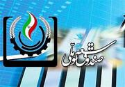 ۲۰ درصد؛ سهم صندوق توسعه ملی از درآمد نفت در بودجه ۹۹