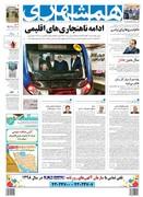 صفحه اول روزنامه همشهری دوشنبه ۱۹ فروردین