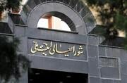 بیانیه مهم دبیرخانه شورایعالی امنیت ملی درباره حاشیههای مصوبه برجامی مجلس
