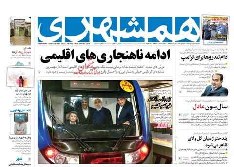 19 فروردين؛ خبر اول روزنامههاي صبح ايران