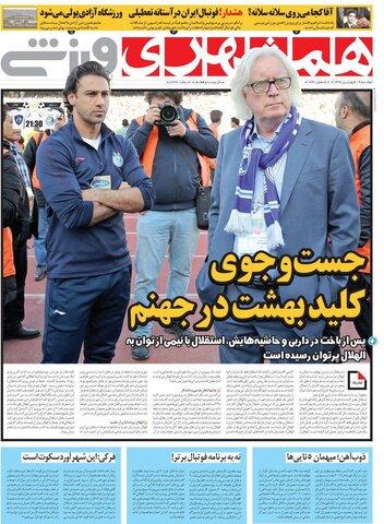 19 فروردين؛ صفحه اول روزنامههاي ورزشي صبح ايران