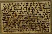 کتابهای کهن درباره امام حسین (ع) به چهار زبان زنده دنیا